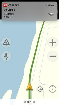 Яндекс Навигатор Для Ios 5.1.1 - фото 11
