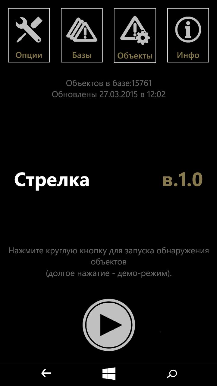 windows phone программы фоновый режим