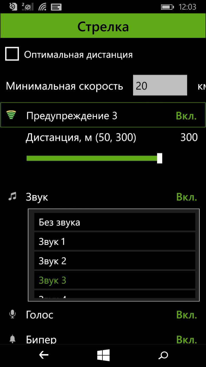 АНТИРАДАР СТРЕЛКА WINDOWS PHONE СКАЧАТЬ БЕСПЛАТНО