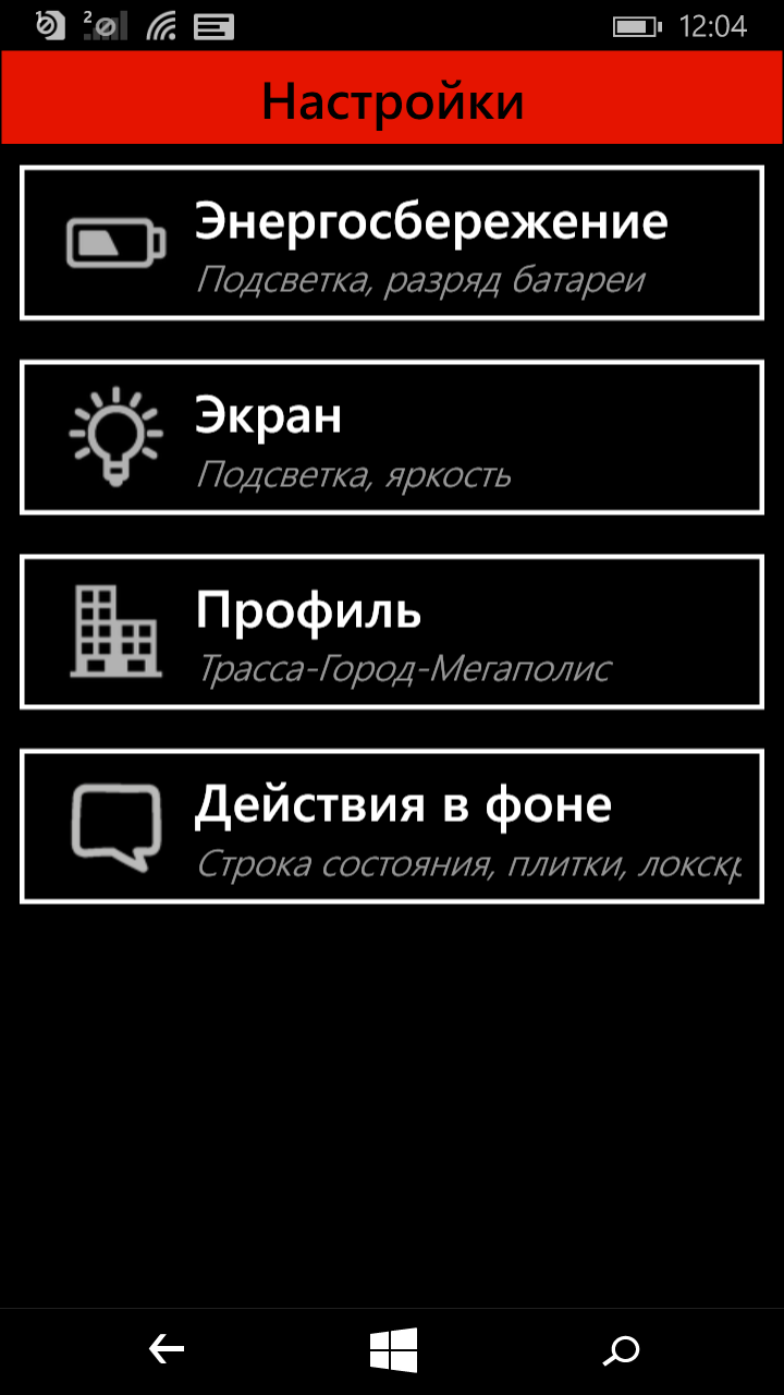 Версию программы для полную стрелка андроид