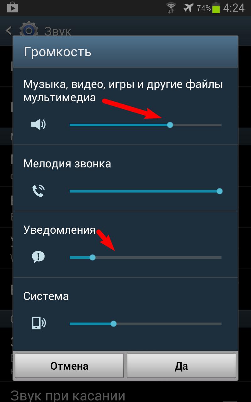 как увеличить громкость наушников на андроиде без кнопок
