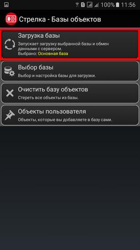 приложение стрелка для андроид скачать бесплатно - фото 11